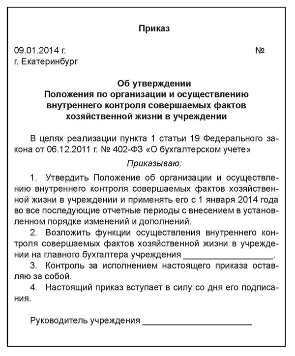 приказ об утверждении системы оплаты труда образец