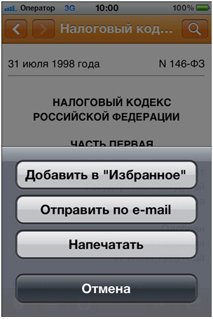 Скачать мобильному приложенью консультант плюс
